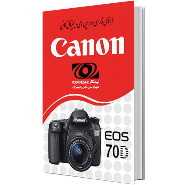 راهنمای فارسی کار با دوربین Canon 70D