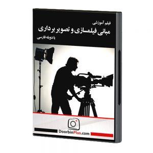 مبانی فیلمسازی و تصویربرداری