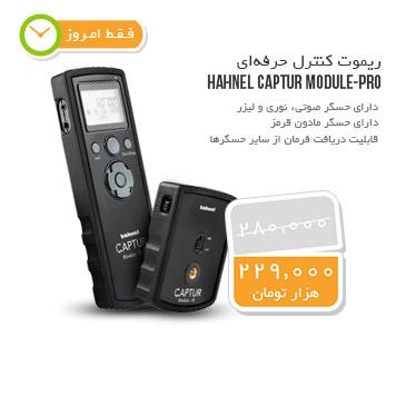 ریموت کنترل حرفه ای Hahnel Captur Module-Pro