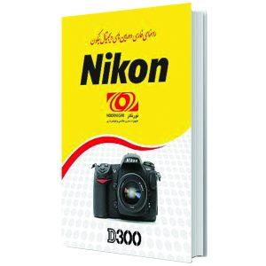 راهنمای فارسی دوربین Manual Book D300