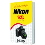 راهنمای فارسی دوربین Manual Book D5300