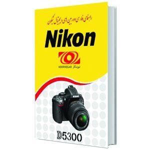 راهنمای فارسی کار با دوربین D5300