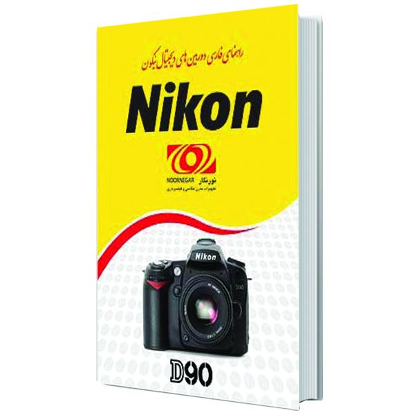 راهنمای فارسی دوربین Manual Book D90