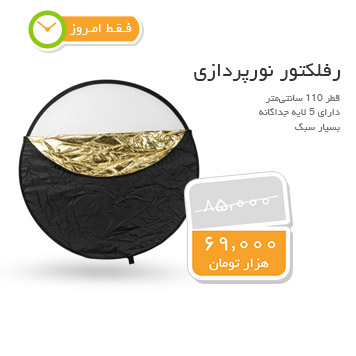 قطر رفلکتور 150 در 200سانتیمتر 7 لایه