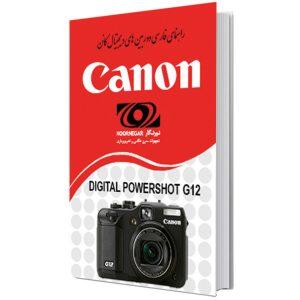 راهنمای فارسی کار با دوربین Canon powershot G12