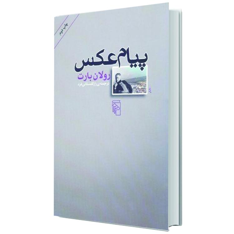 کتاب پیام عکس