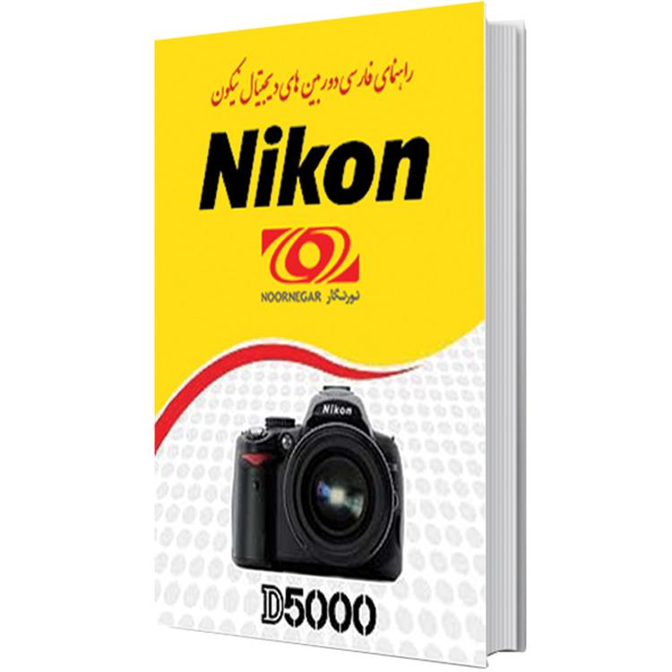 راهنمای فارسی دوربین Manual Book D5000