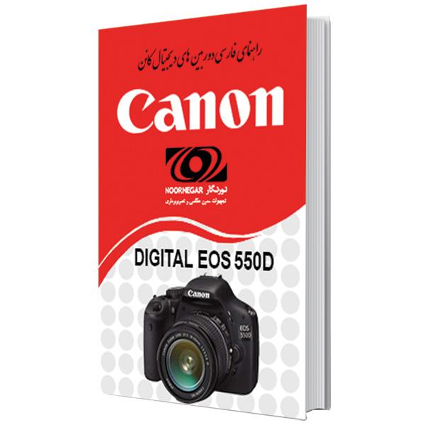 راهنمای فارسی دوربین Canon 550D و Canon 600D