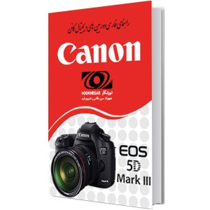 راهنمای فارسی دوربین Manual Book EOS 5D Mark lll