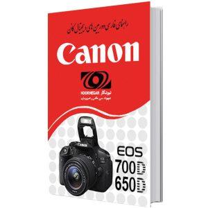 راهنمای فارسی کار با دوربین Canon 650D و Canon 700D