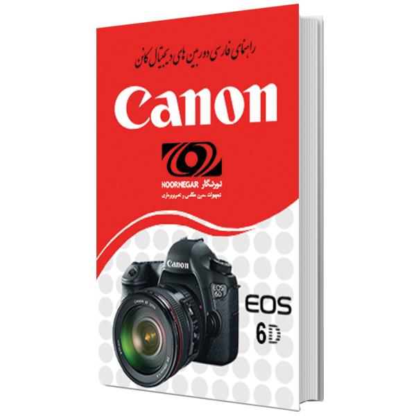 راهنمای فارسی دوربین Manual Book EOS 6D
