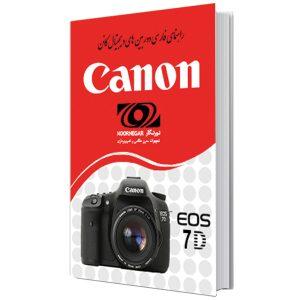 راهنمای فارسی دوربین Manual Book EOS 7D