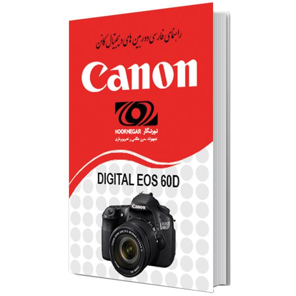 راهنمای فارسی دوربین Manual Book EOS 60D