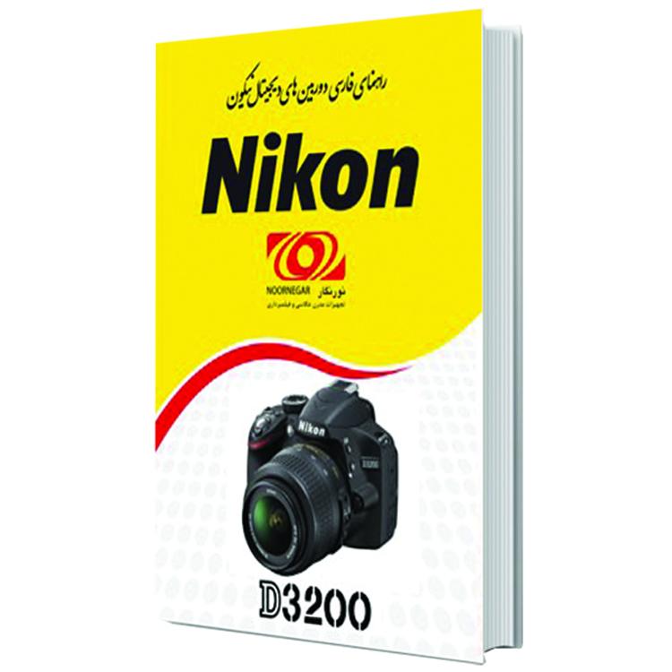 راهنمای فارسی دوربین Manual Book D3200