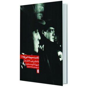 کتاب شب سپیده می زند