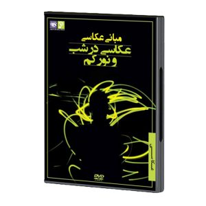 DVD مبانی عکاسی در شب و نورکم