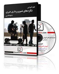 dvd-khabari-noornegar