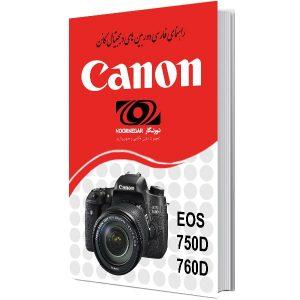 راهنمای فارسی دوربینManual Book EOS 750D/760D
