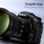 .قابلیت SnapBridge در دوربینهای نیکون چیست و چطور کار میکند؟