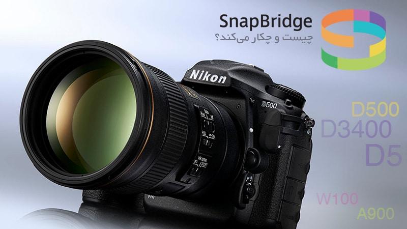 قابلیت SnapBridge در دوربینهای نیکون چیست و چطور کار میکند؟
