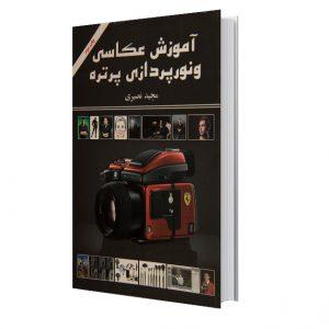 کتاب آموزشی عکاسي و نورپردازي پرتره
