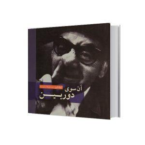 کتاب آنسوی دوربین
