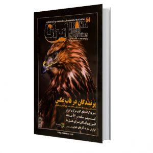 ماهنامه تخصصی ایرانشناسی ایرانا