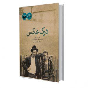 کتاب درک عکس