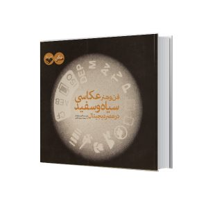 فن و هنرعکاسي سياه وسفيد درعصر ديجيتال