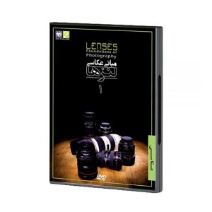 DVD مبانی عکاسی لنزها