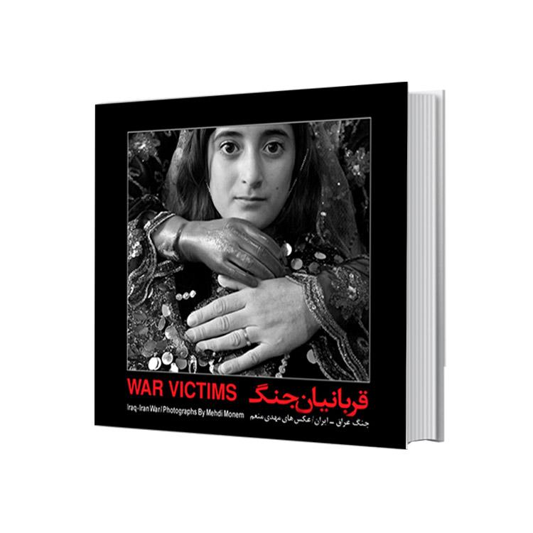 کتاب قربانیان جنگ