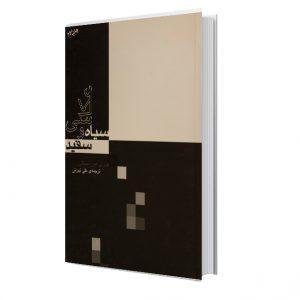 کتاب عکاسی سیاه وسفید