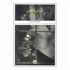 کتاب درباره آموزش عکاسي