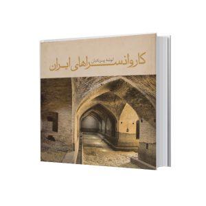 کتاب کاروانسراهای ایران
