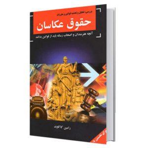 کتاب حقوق عکاسان