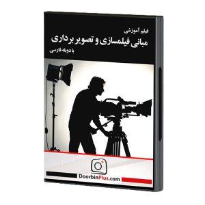DVD مبانی فیلمسازی و تصویربرداری
