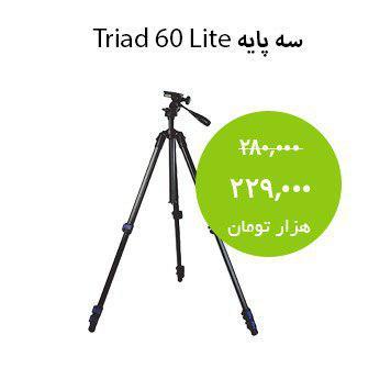 سهپایه Triad 60 Lite