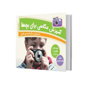 کتاب آموزش عکاسي براي بچهها