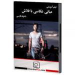 DVD مبانی عکاسی با فلاش