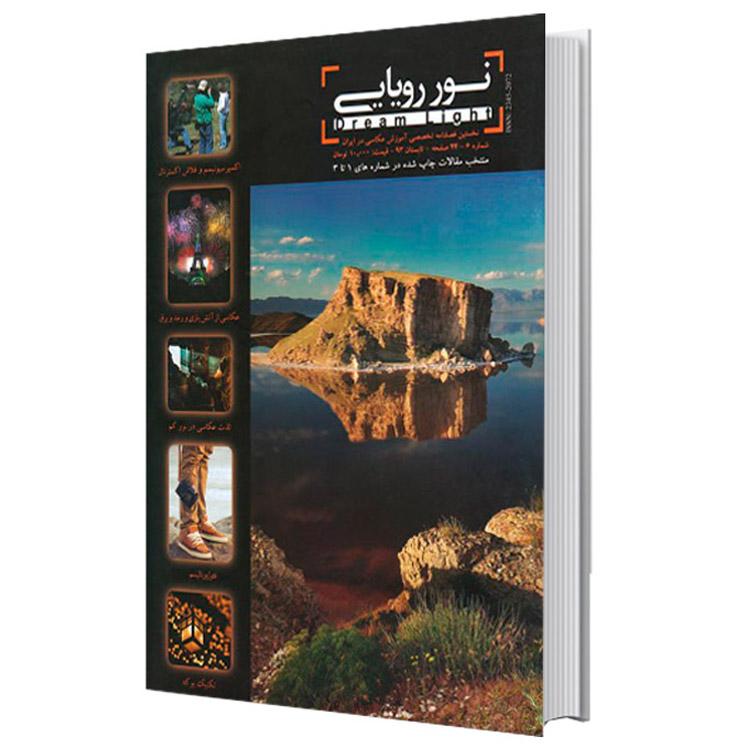 Dream Light Book