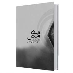 کتاب عکس مثل مه