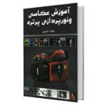 کتاب آموزش عکاسي و نورپردازي پرتره