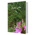 کتاب عکاسی دیجیتال برای نوآموزان
