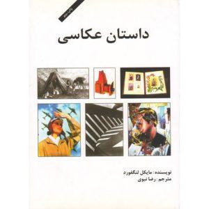 کتاب داستان عکاسی