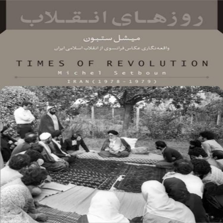 کتاب روزهاي انقلاب