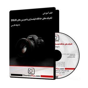 DVD تکنيک هاي خلاقانه فيلمسازي با دوربين هاي حرفه اي