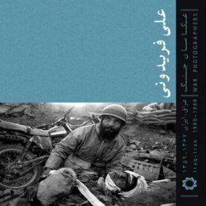 کتاب عکاسان جنگ علي فريدوني/سايز کوچک