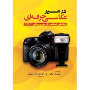 کتاب آموزشي در مسير عکاسي حرفه اي