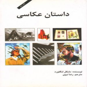 کتاب اموزشی داستان عکاسی