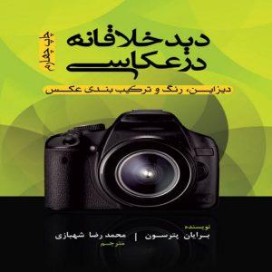 کتاب آموزشي ديد خلاقانه در عکاسي